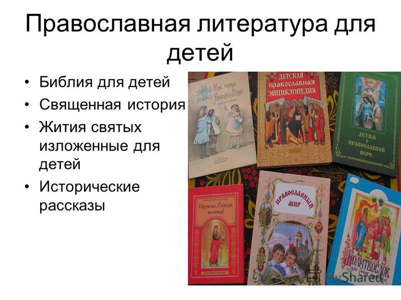 Православная литература для детей Библия для детей Священная история Жития святых изложенные для детей Исторические рассказы