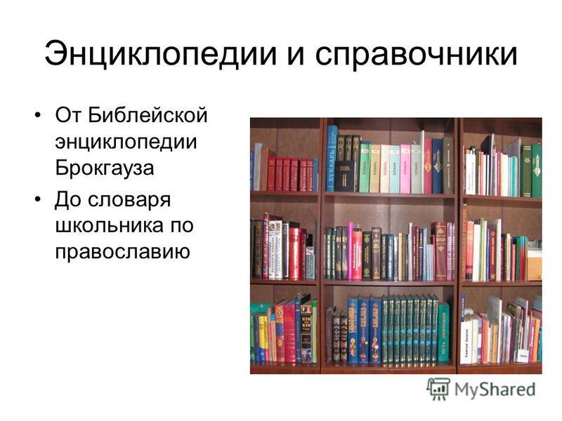 Энциклопедии и справочники От Библейской энциклопедии Брокгауза До словаря школьника по православию