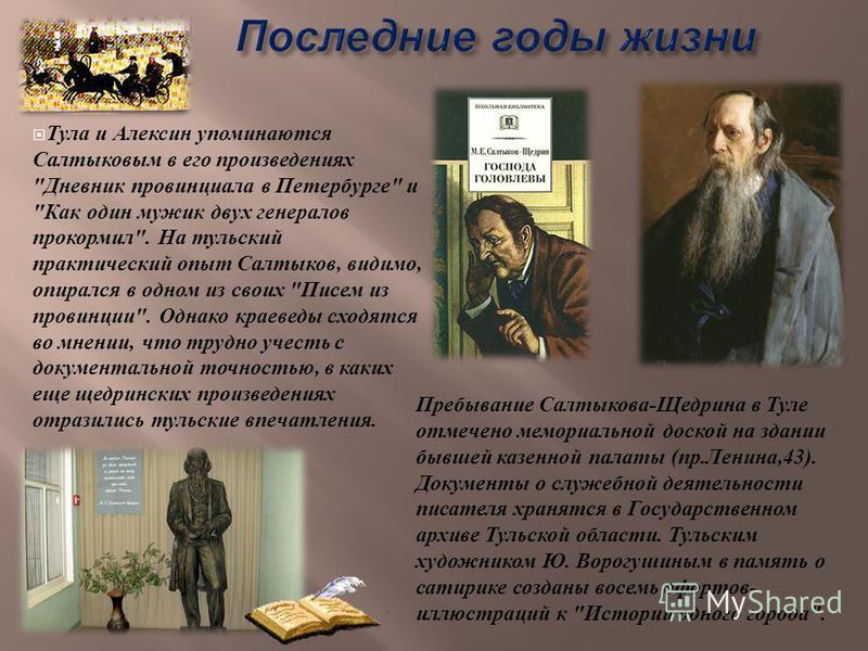 Тула и Алексин упоминаются Салтыковым в его произведениях