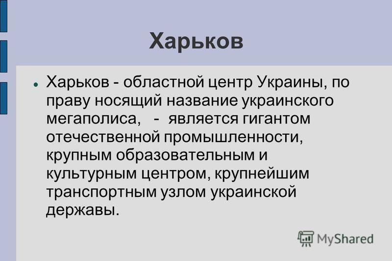 Харьков - областной центр Украины, по праву носящий название украинского мегаполиса, - является гигантом отечественной промышленности, крупным образовательным и культурным центром, крупнейшим транспортным узлом украинской державы.