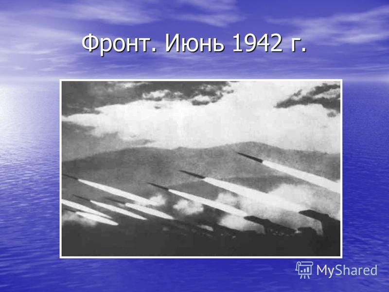 Фронт. Июнь 1942 г.