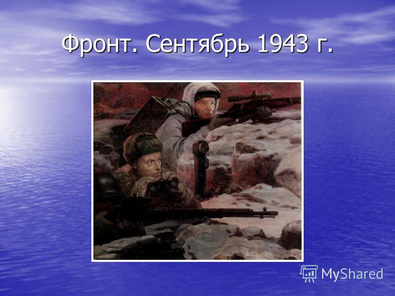 Фронт. Сентябрь 1943 г.