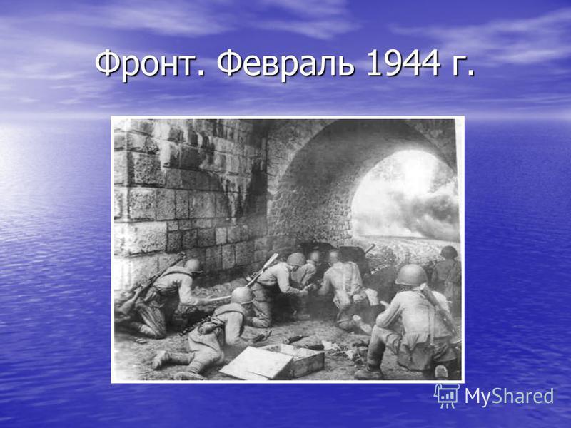 Фронт. Февраль 1944 г.