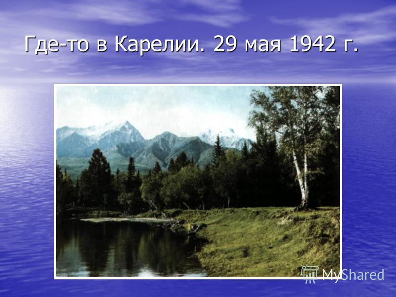 Где-то в Карелии. 29 мая 1942 г.