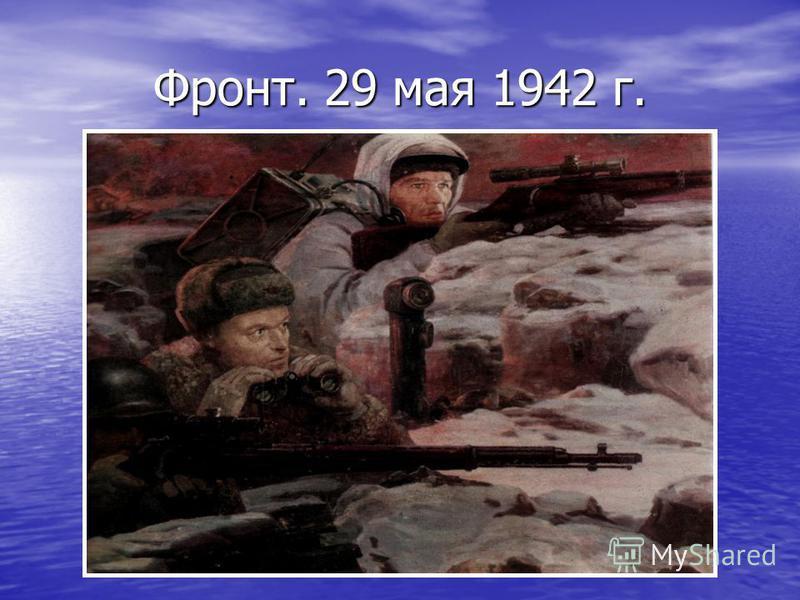 Фронт. 29 мая 1942 г.