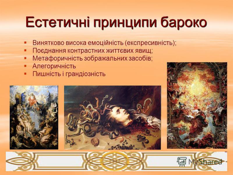 Естетичні принципи бароко Винятково висока емоційність (експресивність); Поєднання контрастних життєвих явищ; Метафоричність зображальних засобів; Алегоричність Пишність і грандіозність
