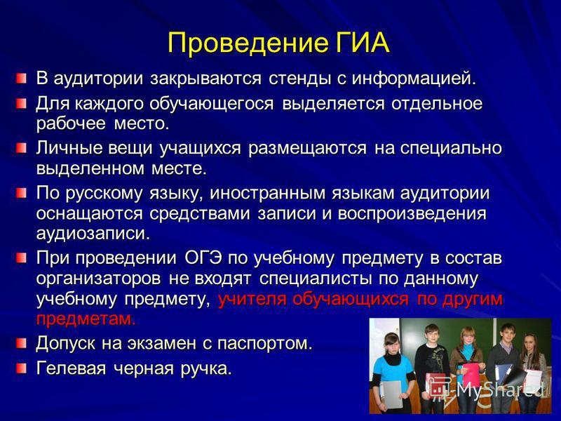 Проведение ГИА В аудитории закрываются стенды с информацией. Для каждого обучающегося выделяется отдельное рабочее место. Личные вещи учащихся размещаются на специально выделенном месте. По русскому языку, иностранным языкам аудитории оснащаются сред