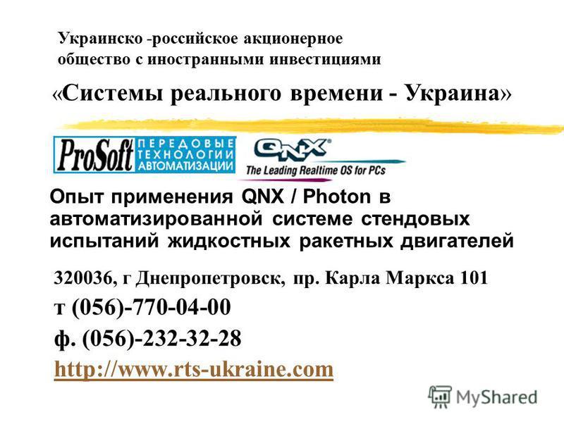 Опыт применения QNX / Photon в автоматизированной системе стендовых испытаний жидкостных ракетных двигателей 320036, г Днепропетровск, пр. Карла Маркса 101 т (056)-770-04-00 ф. (056)-232-32-28 http://www.rts-ukraine.com « Системы реального времени -