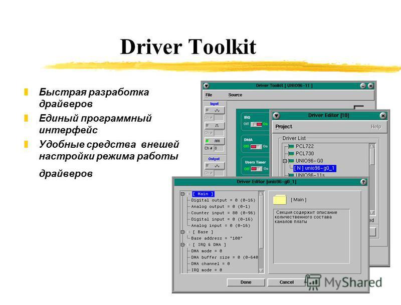Driver Toolkit z Быстрая разработка драйверов z Единый программный интерфейс z Удобные средства внешней настройки режима работы драйверов