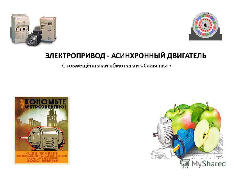 ЭЛЕКТРОПРИВОД - АСИНХРОННЫЙ ДВИГАТЕЛЬ С совмещёнными обмотками «Славянка»