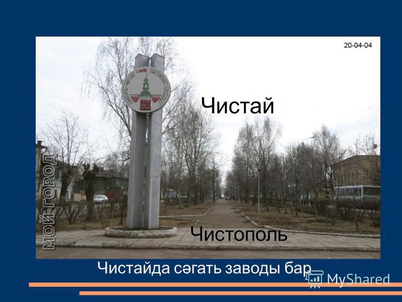 Чистай Чистополь Чистайда сәгать заводы бар