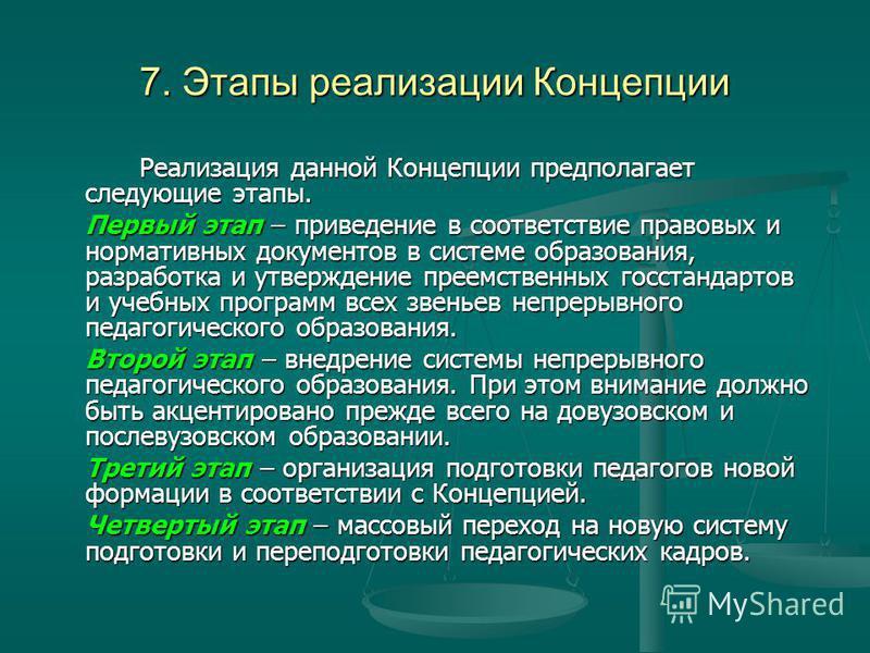 7. Этапы реализации Концепции Реализация данной Концепции предполагает следующие этапы. Первый этап – приведение в соответствие правовых и нормативных документов в системе образования, разработка и утверждение преемственных госстандартов и учебных пр