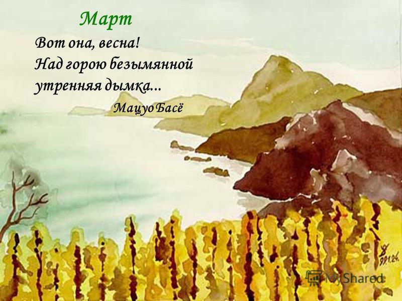 Март Вот она, весна! Над горою безымянной утренняя дымка... Мацуо Басё