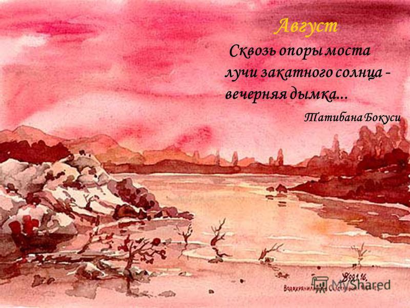 Август Сквозь опоры моста лучи закатного солнца - вечерняя дымка... Татибана Бокуси