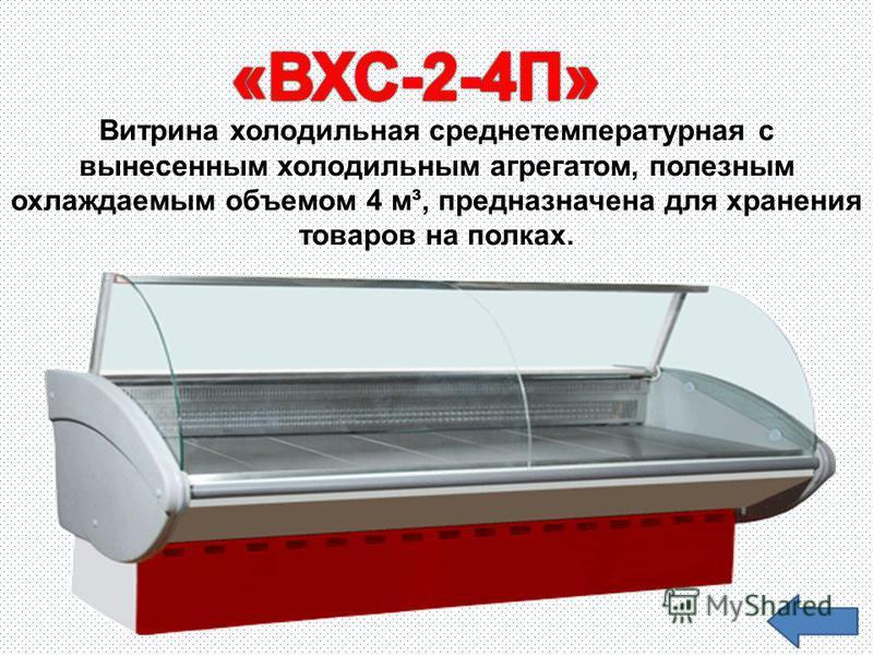 Витрина холодильная среднетемпературная с вынесенным холодильным агрегатом, полезным охлаждаемым объемом 4 м³, предназначена для хранения товаров на полках.