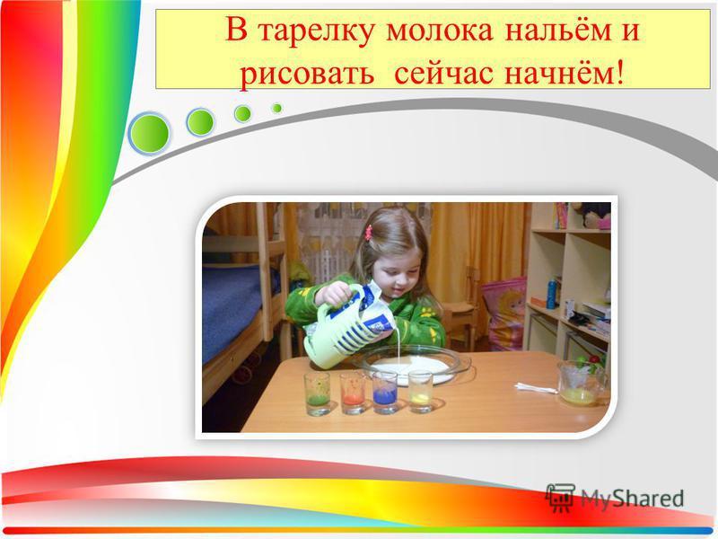 В тарелку молока нальём и рисовать сейчас начнём!