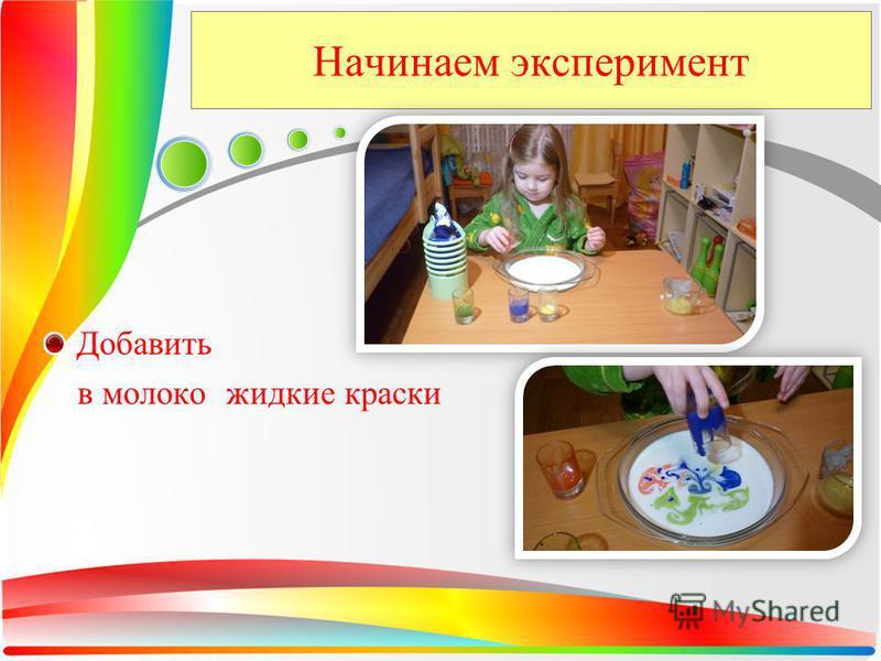 Начинаем эксперимент Добавить в молоко жидкие краски