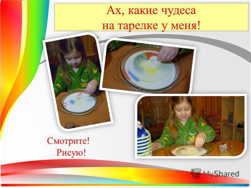 Ах, какие чудеса на тарелке у меня! Смотрите! Рисую!