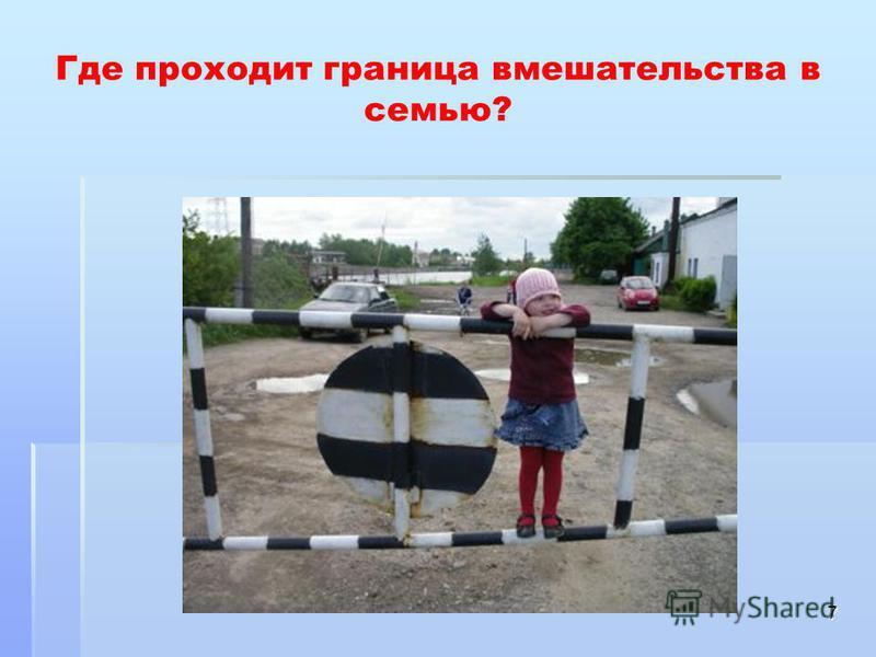 Где проходит граница вмешательства в семью? 7