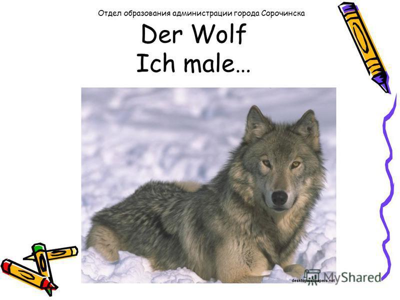 Der Wolf Ich male… Отдел образования администрации города Сорочинска