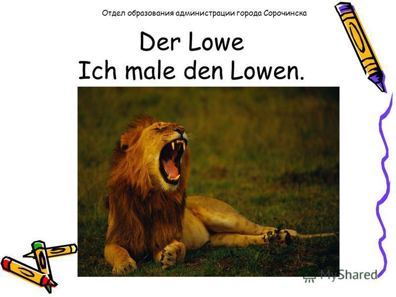 Der Lowe Ich male den Lowen. Отдел образования администрации города Сорочинска