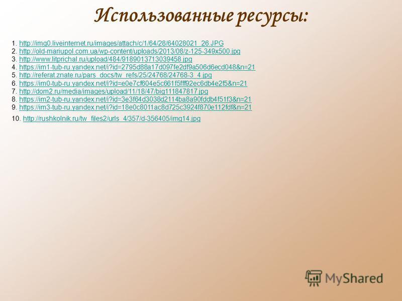 Использованные ресурсы: 1. http://img0.liveinternet.ru/images/attach/c/1/64/28/64028021_26.JPGhttp://img0.liveinternet.ru/images/attach/c/1/64/28/64028021_26. JPG 2. http://old-mariupol.com.ua/wp-content/uploads/2013/08/z-125-349x500.jpghttp://old-ma