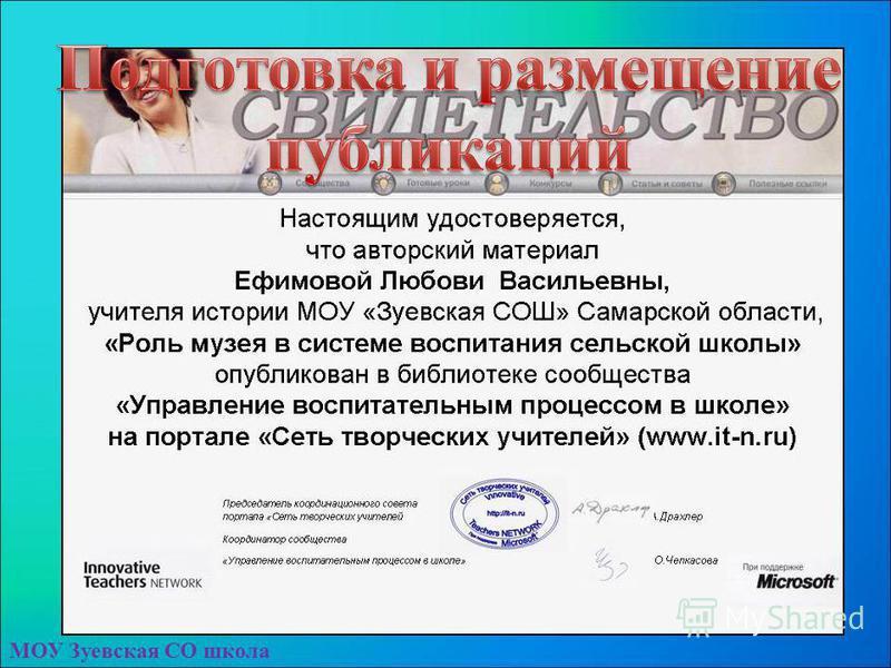 МОУ Зуевская СО школа