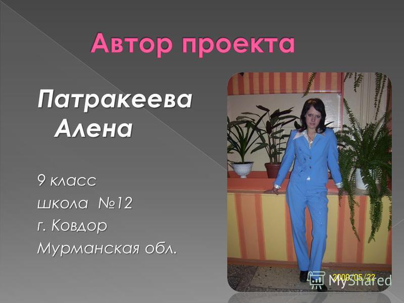 Патракеева Алена 9 класс школа 12 г. Ковдор Мурманская обл.