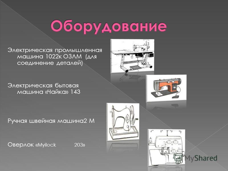 Электрическая промышленная машина 1022 к ОЗЛМ (для соединение деталей) Электрическая бытовая машина «Чайка» 143 Ручная швейная машина 2 М Оверлок «Myilock 203»
