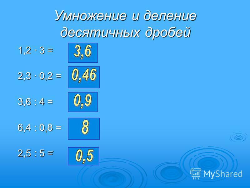 Умножение и деление десятичных дробей 1,2 3 = 1,2 3 = 2,3 0,2 = 2,3 0,2 = 3,6 : 4 = 3,6 : 4 = 6,4 : 0,8 = 6,4 : 0,8 = 2,5 : 5 =۠ 2,5 : 5 =۠