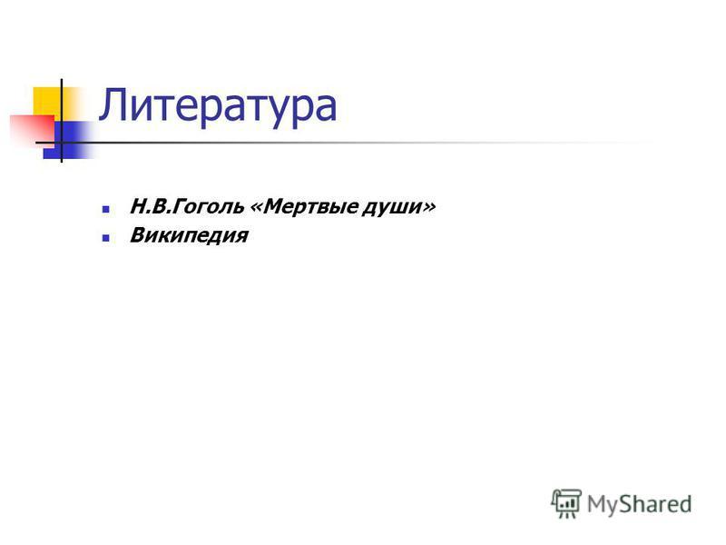 Литература Н.В.Гоголь «Мертвые души» Википедия