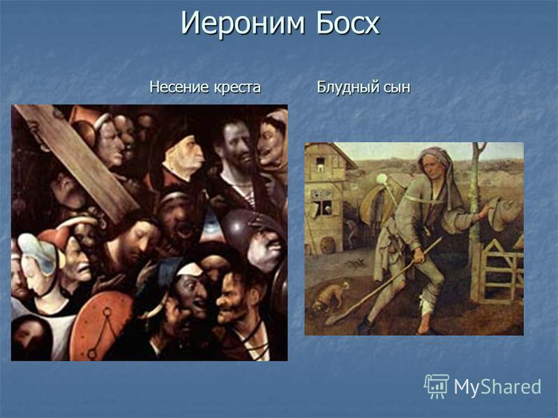 Иероним Босх Несенее креста Блудный сын