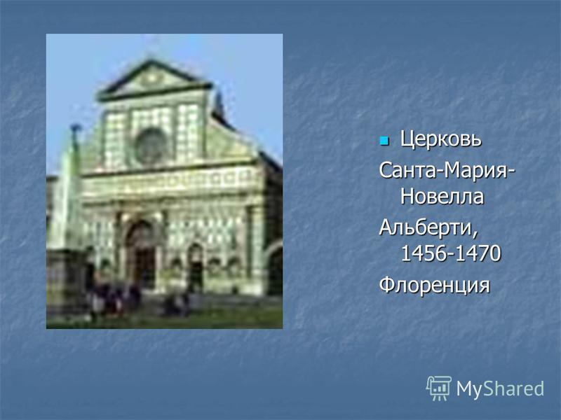 Церковь Церковь Санта-Мария- Новелла Альберти, 1456-1470 Флоренция