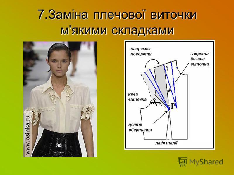 7.Заміна плечової виточки м'якими складками