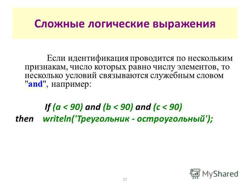 Сложные логические выражения Если идентификация проводится по нескольким признакам, число которых равно числу элементов, то несколько условий связываются служебным словом