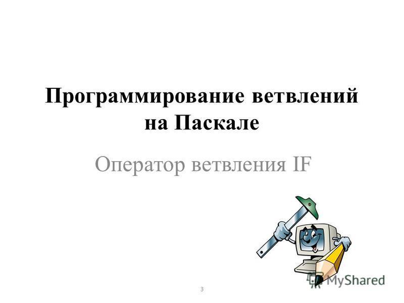 Программирование ветвлений на Паскале Оператор ветвления IF 3
