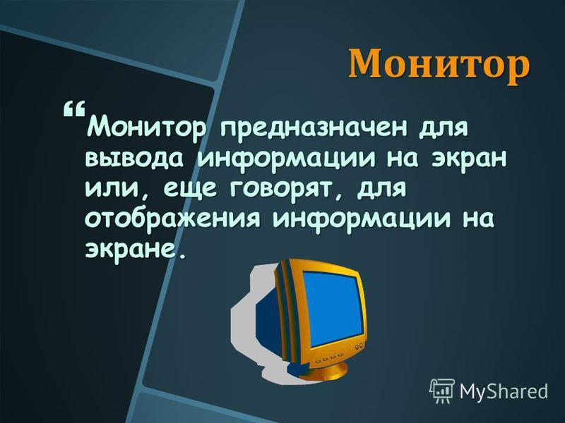Монитор Монитор предназначен для вывода информации на экран или, еще говорят, для отображения информации на экране. Монитор предназначен для вывода информации на экран или, еще говорят, для отображения информации на экране.