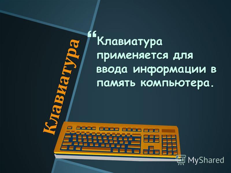 Клавиатура Клавиатура применяется для ввода информации в память компьютера. Клавиатура применяется для ввода информации в память компьютера.