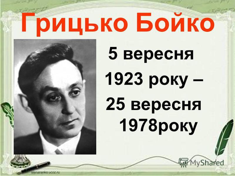 Грицько Бойко 5 вересня 1923 року – 25 вересня 1978року
