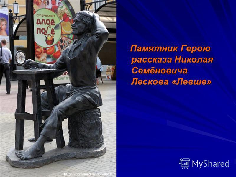 Памятник Герою рассказа Николая Семёновича Лескова «Левше» Памятник Герою рассказа Николая Семёновича Лескова «Левше»