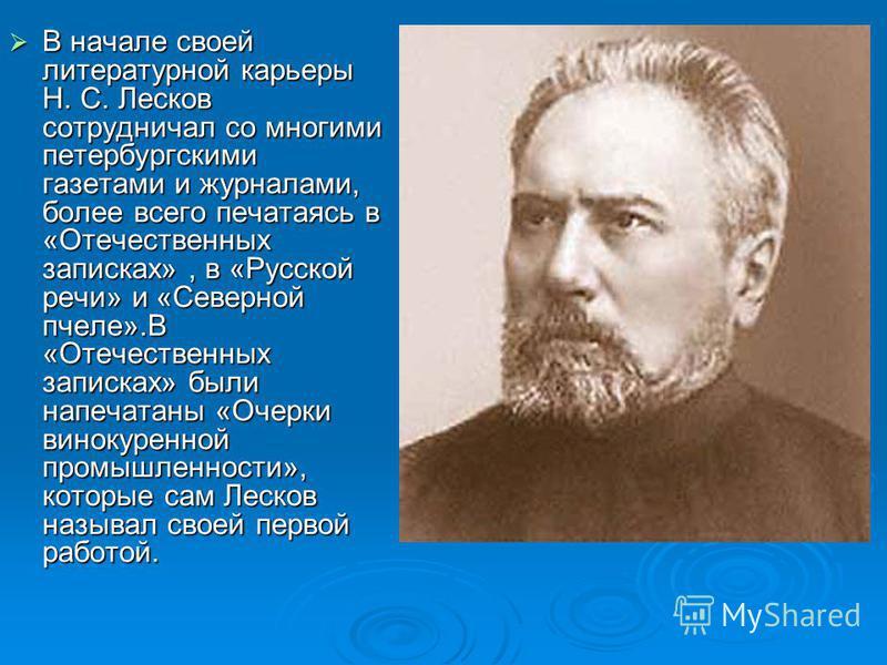 В начале своей литературной карьеры Н. С. Лесков сотрудничал со многими петербургскими газетами и журналами, более всего печатаясь в «Отечественных записках», в «Русской речи» и «Северной пчеле».В «Отечественных записках» были напечатаны «Очерки вино