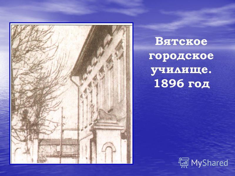 Вятское городское училище. 1896 год