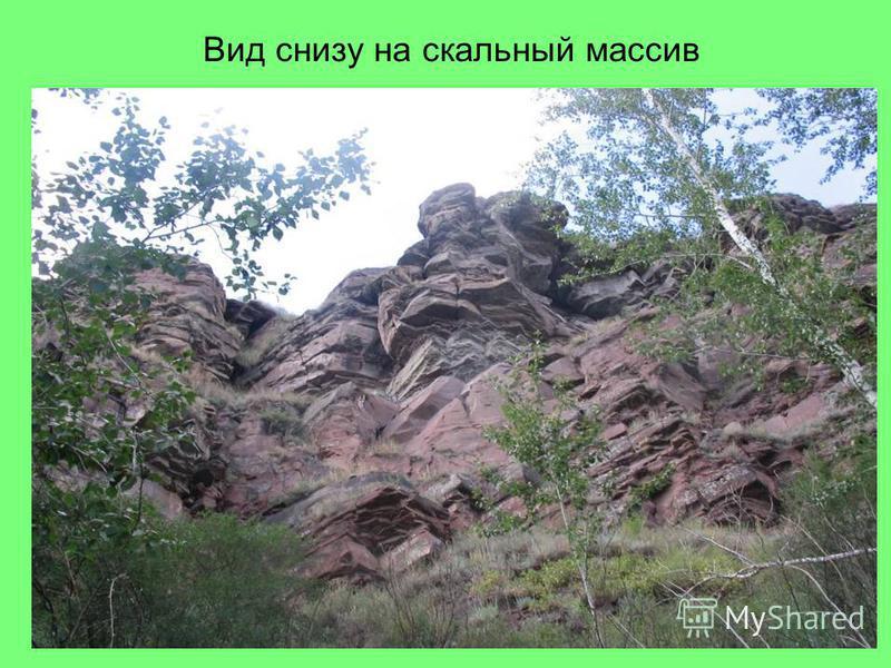 Вид снизу на скальный массив
