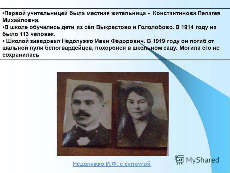 Первой учительницей была местная жительница - Константинова Пелагея Михайловна. В школе обучались дети из сёл Выкрестово и Гололобово. В 1914 году их было 113 человек. Школой заведовал Недолужко Иван Фёдорович. В 1919 году он погиб от шальной пули бе
