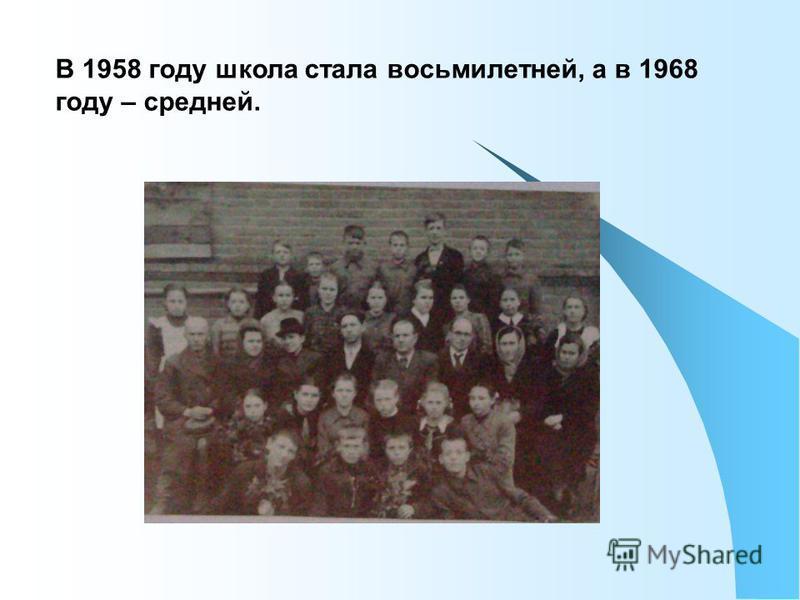В 1958 году школа стала восьмилетней, а в 1968 году – средней.
