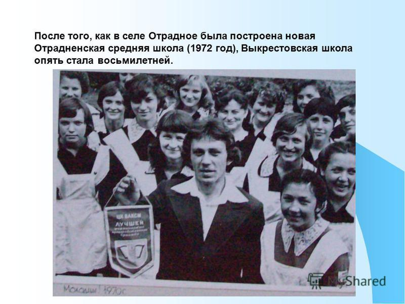 После того, как в селе Отрадное была построена новая Отрадненская средняя школа (1972 год), Выкрестовская школа опять стала восьмилетней.