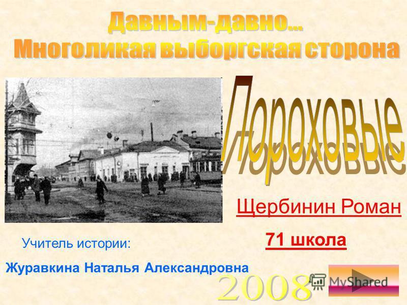 Учитель истории: Журавкина Наталья Александровна Щербинин Роман 71 школа