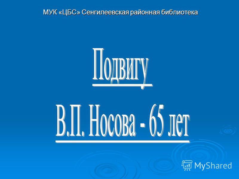 МУК «ЦБС» Сенгилеевская районная библиотека