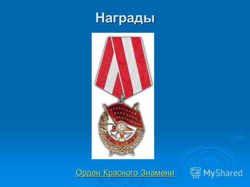 Награды Орден Красного Знамени Орден Красного Знамени