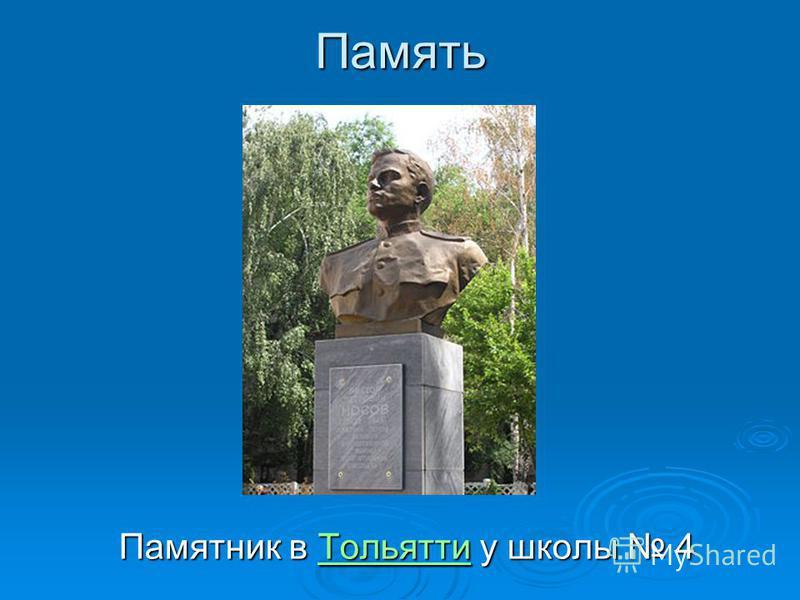 Память Памятник в Тольятти у школы 4 Тольятти